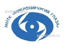 МНТК «Микрохирургия глаза»