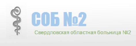 Свердловская областная больница №2